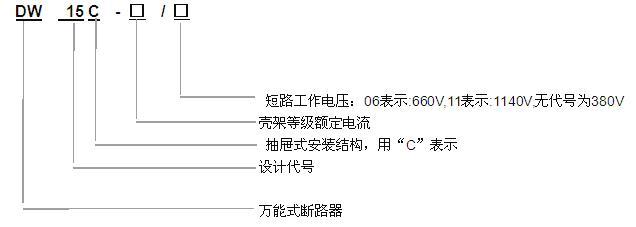 dw15万能式断路器-上海人民电气有限公司