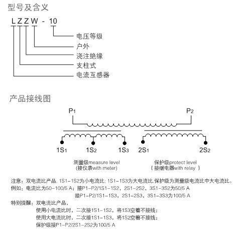 lzzb-35高压电流互感器生产厂家