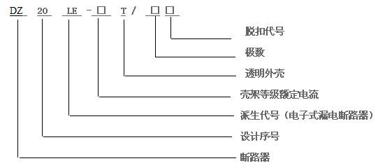 专用集成块电子放大部件和带有短路,过载保护的断路器组成,具有漏电